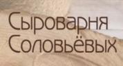 Сыроварня Соловьевых