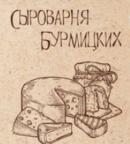Домашняя Сыроварня Бурмицких
