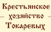 Крестьянское хозяйство Токаревых